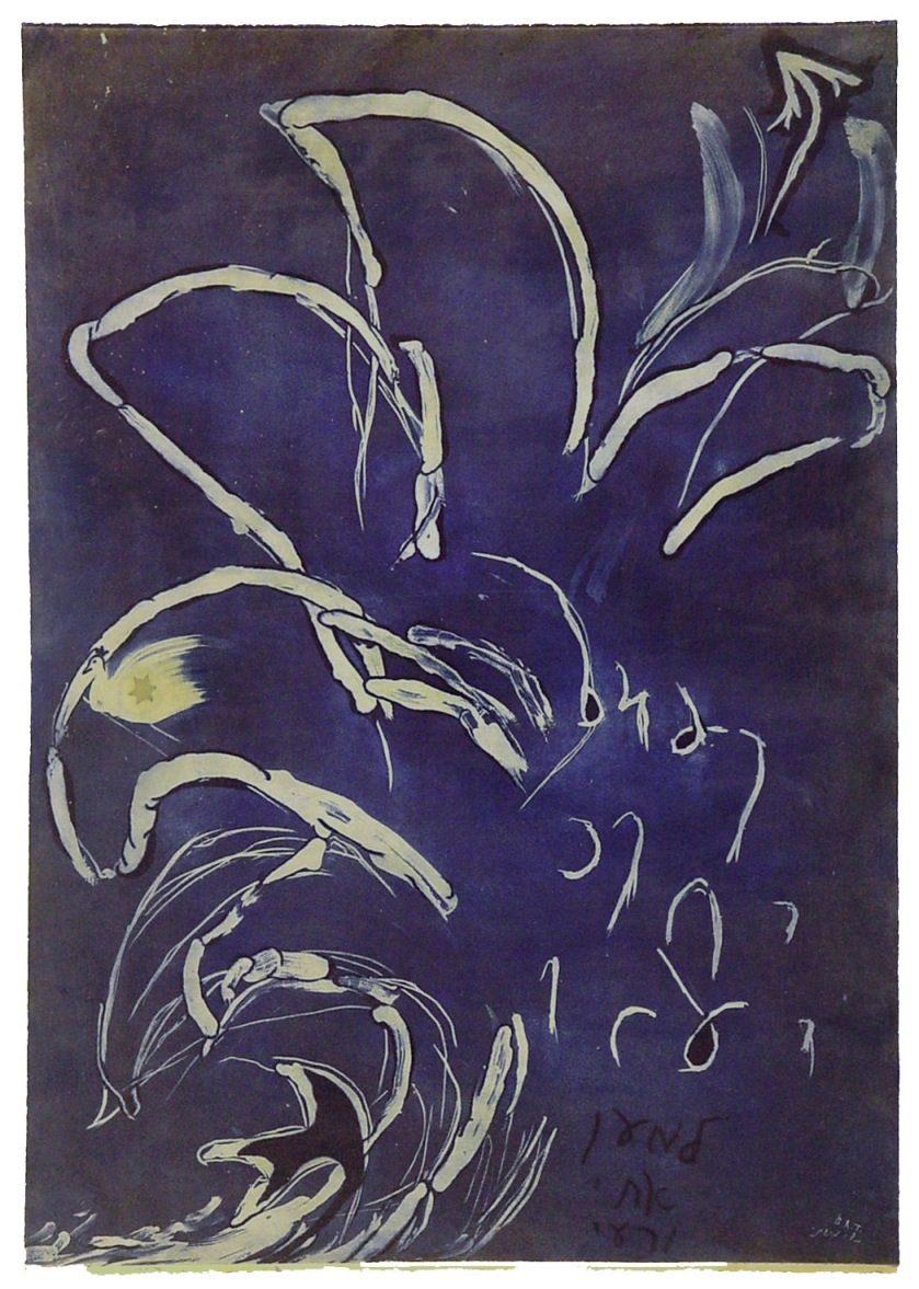"""משה גרשוני, ללא כותרת (למען אחי ורעי) (1992), אקווטינטה ועיפרון חשמלי, גובה 105 ס""""מ, רוחב 76 ס""""מ"""