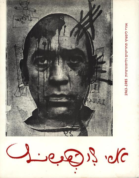 יריב, ישעיהו, אורי ליפשיץ: תחריטים וליתוגרפיות 1986-1963, גלריה גורדון, תל-אביב [1985]