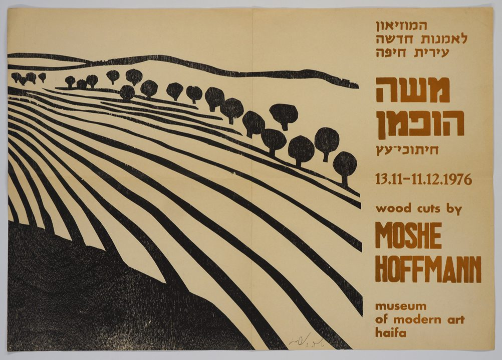 Wood Cuts by Moshe Hoffman (1976) at the Museum of Modern Art, Haifa, exhibition poster, woodcut and letterpress, 45.5 x 65 cm
