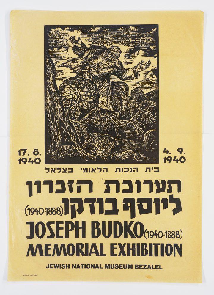 Joseph Budko (1940-1888) Memorial Exhibition poster, Jewish National Museum Bezalel, woodcut and letterpress, 70 x 50 cm; printed at Dfos Merkaz, Jerusalem