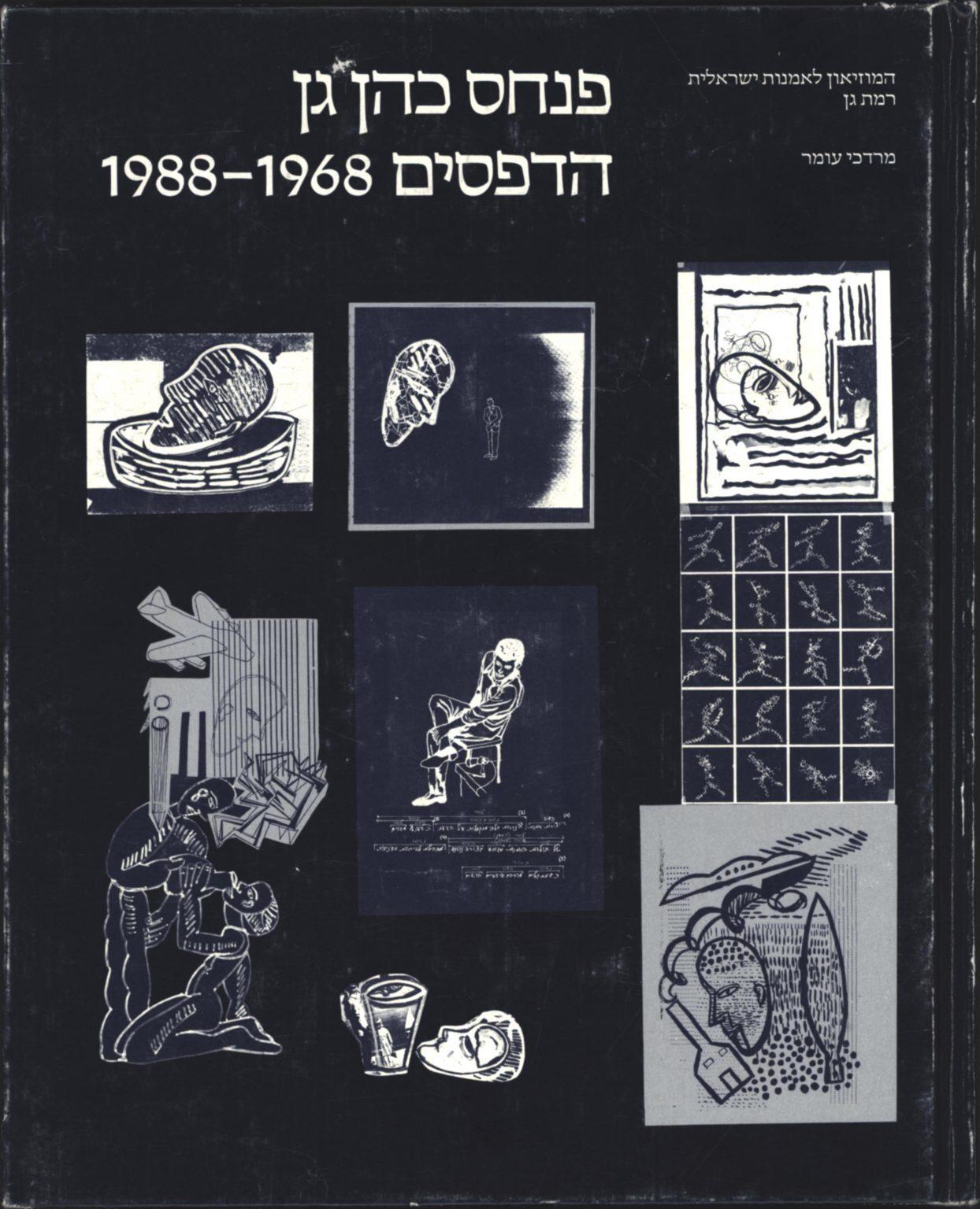 עומר, מרדכי, פנחס כהן גן: הדפסים 1988-1968, המוזיאון לאמנות ישראלית, רמת גן, 1988
