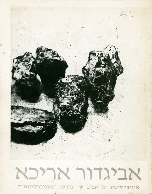 עומר, מרדכי, אביגדור אריכא: הדפסים 1985-0950, הגלריה האוניברסיטאית, תל אביב-יפו, 1986