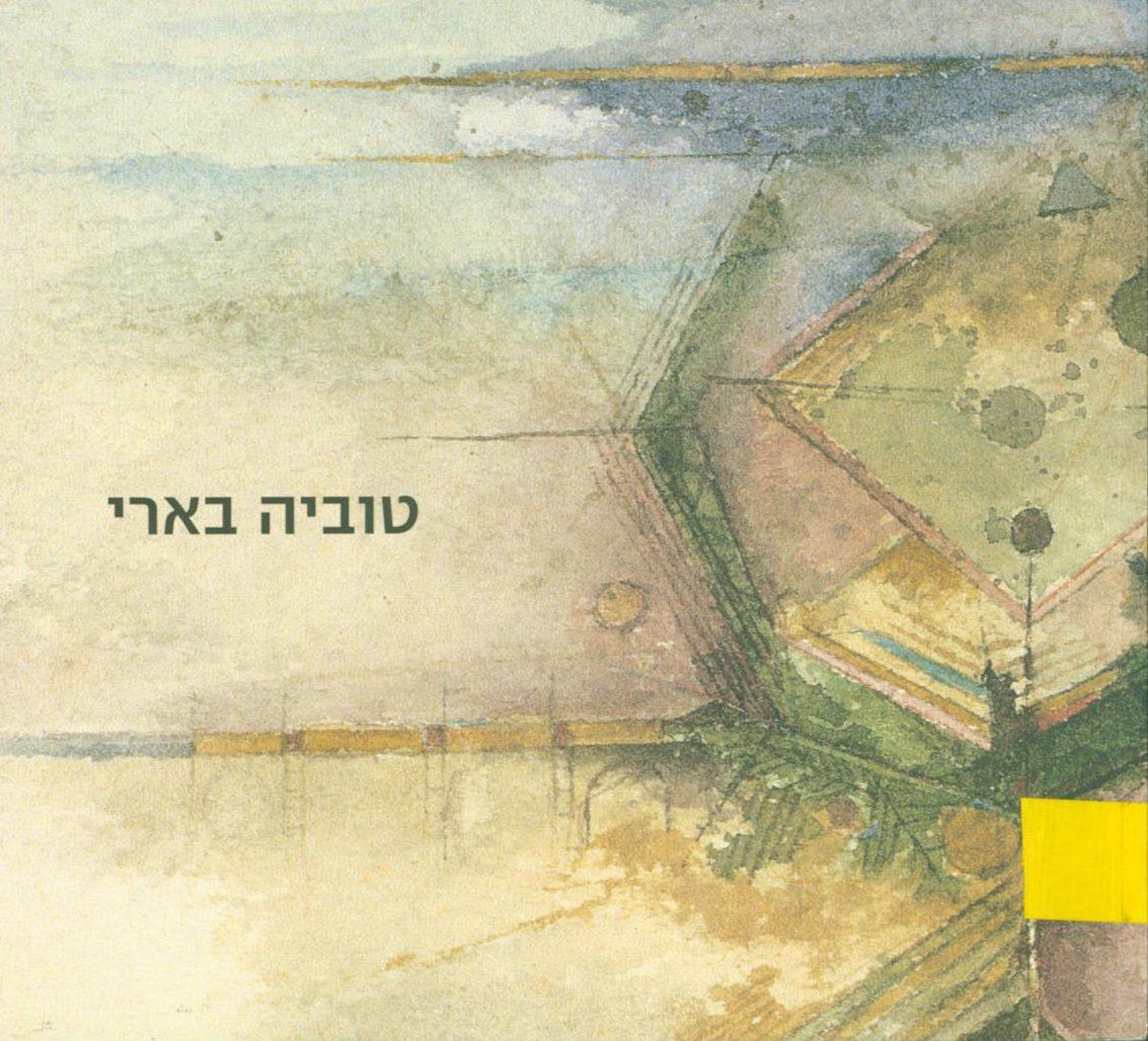 Avraham Ronen, Tuvia Beeri, Tel Aviv Museum of Art, Tel Aviv, 2008