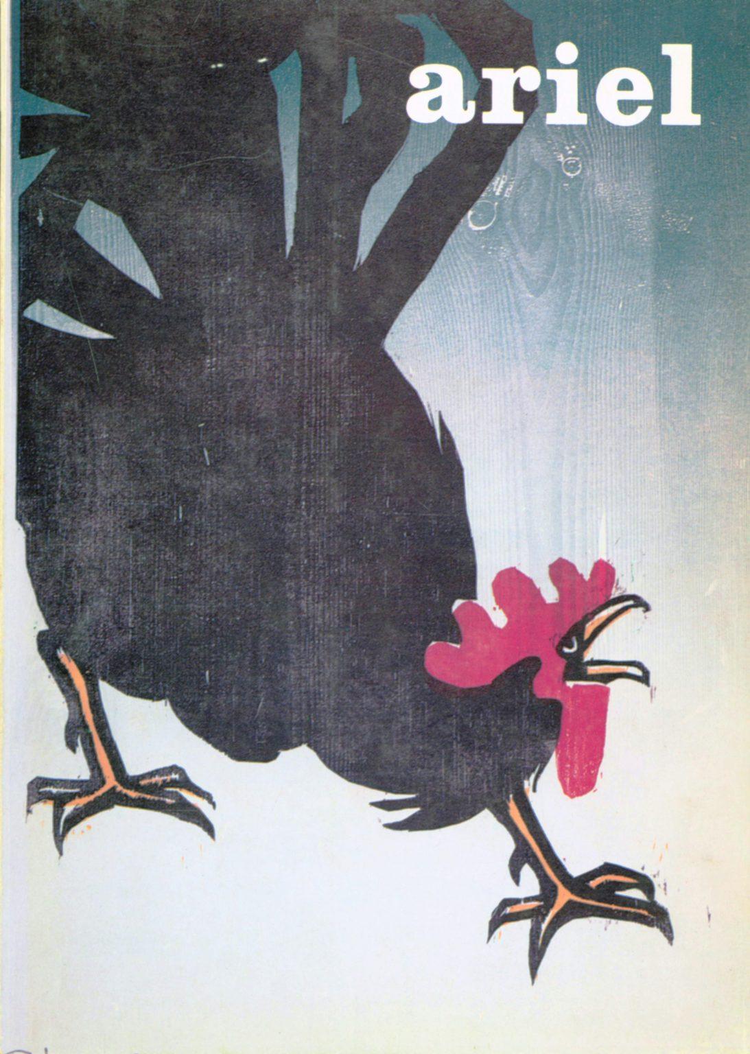 תרנגול (1978) מאת יעקב פינס על כריכת כתב-העת 'אריאל' (מס' 87, 1987)