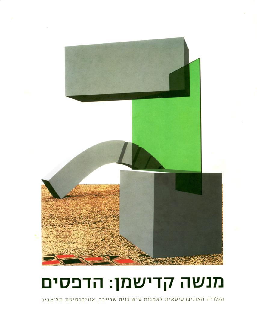 """עומר, מרדכי, מנשה קדישמן: הדפסים, הגלריה האוניברסיטאית ע""""ש גניה שרייבר, תל-אביב, 2005"""