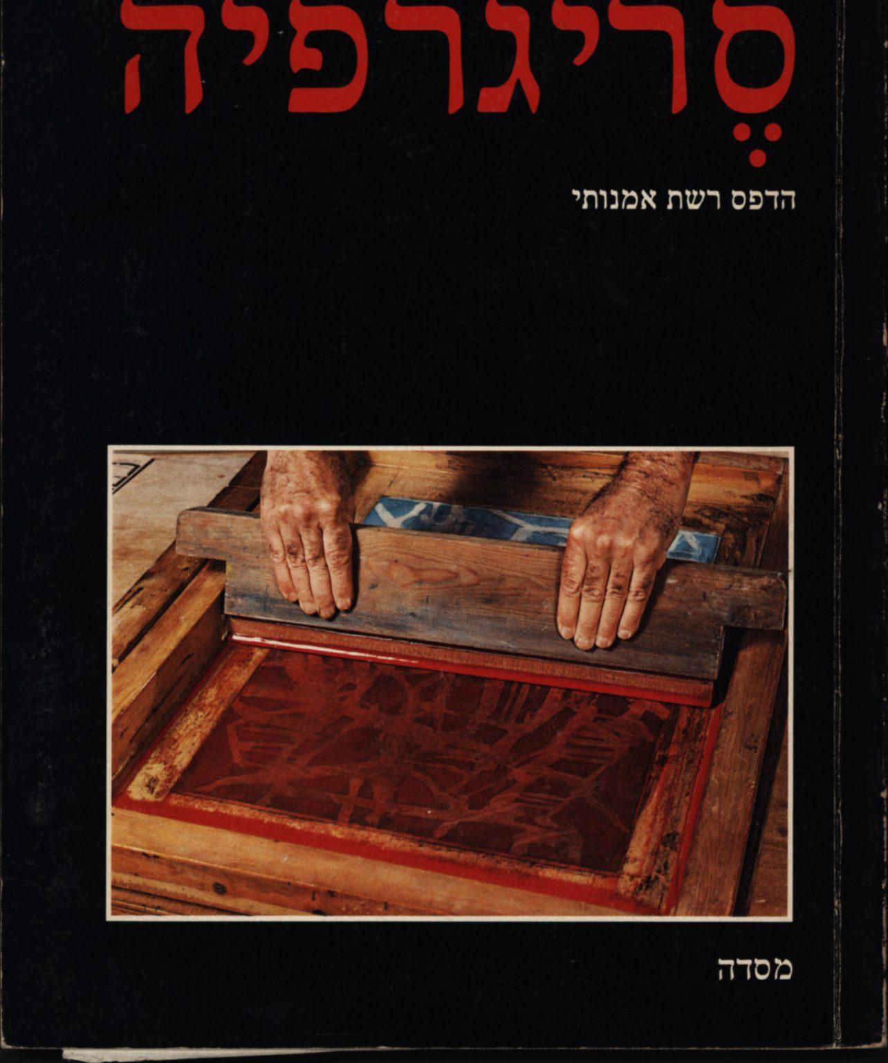 Shlomo Vitkin, Serigraphy, Masada, 1980