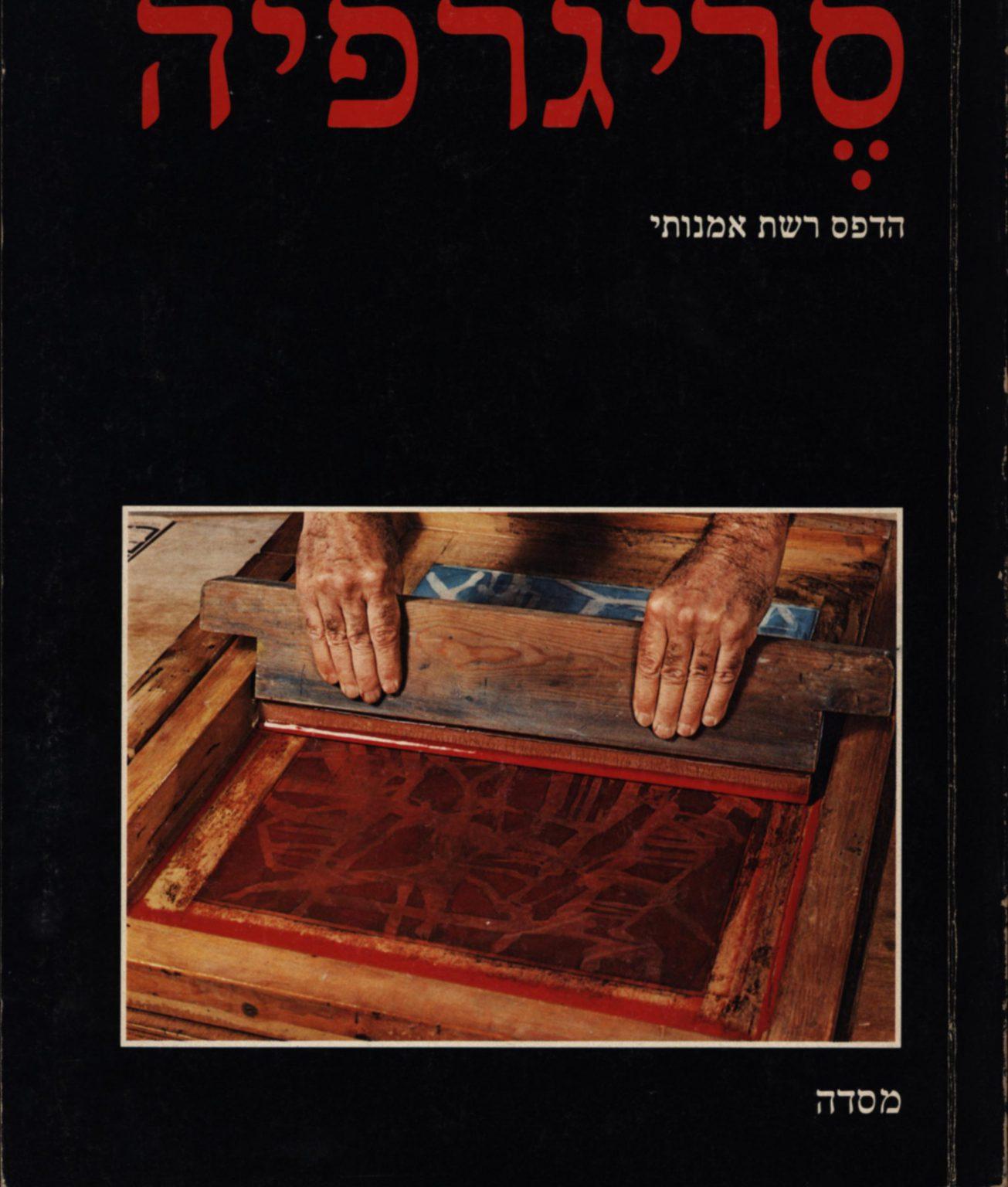 שלמה ויתקין, סריגרפיה: הדפס רשת אמנותי, מסדה, 1980