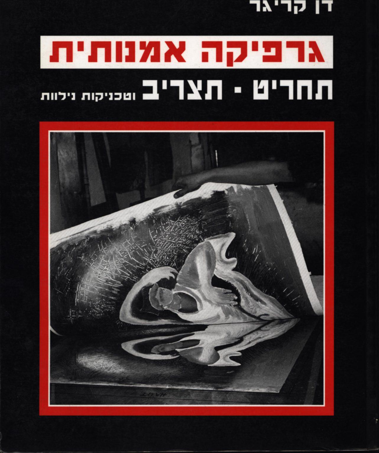 דן קריגר, גרפיקה אמנותית: תחריט - תצריב וטכניקות נילוות, ידיעות אחרונות, 1995